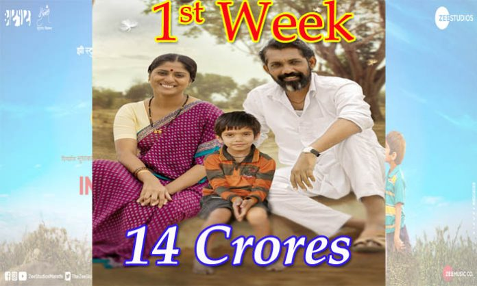 Naal' Makes a Splash at the Box office ! 14 Crores collections in the first week!