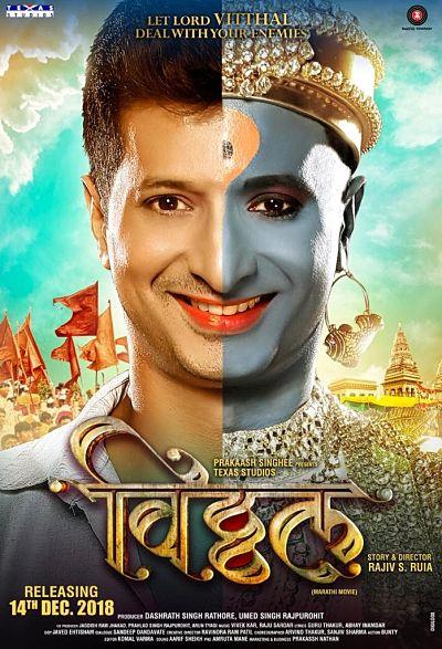 Vitthal Marathi Movie Poster