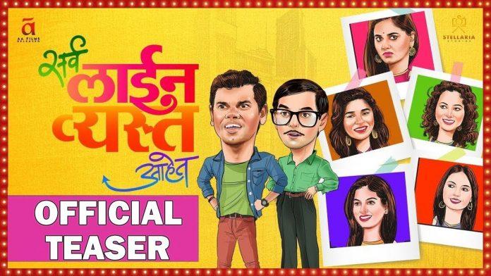 Sarva Line Vyast Ahe Marathi Movie Release Date Starcast Song Trailer