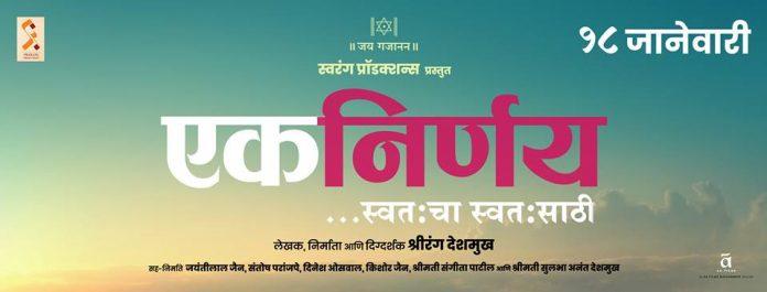 Ek Nirnay Marathi Movie Starcast Songs Trailer Wiki Release Date Review
