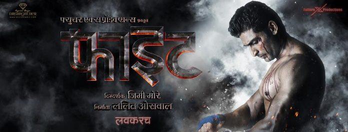Figght Marathi Movie Starcast Release Date Trailer Wiki Tickets