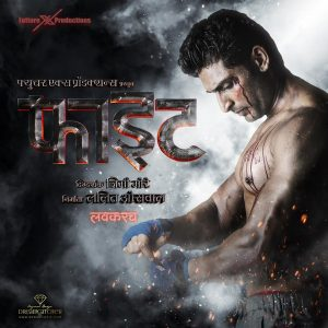 Figght Marathi Movie Poster 2