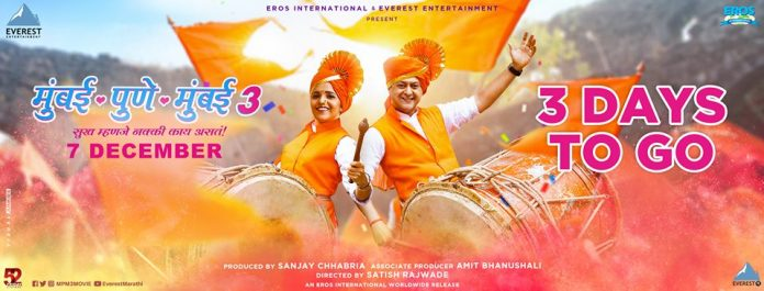 Mumbai Pune Mumbai 3 Marathi Movie COver Poster