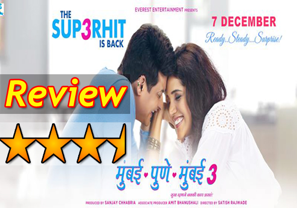 Mumbai Pune Mumbai 3 Marathi Movie Review Rating Star Rating