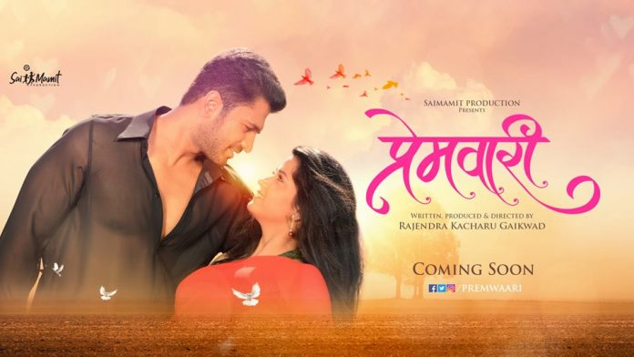 Premwaari Marathi Movie Poster Launched on Social Medias !
