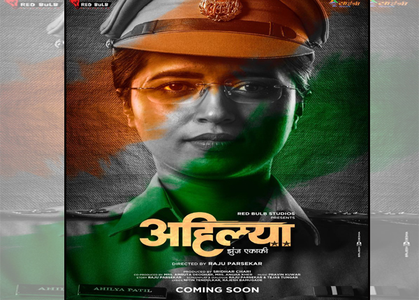 'Ahilya' Is A Journey of Lady Police from 'Constable to IPS Police Officer'