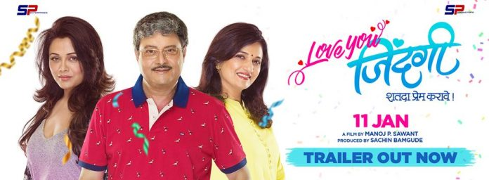 Love You Zindagi Marathi Movie Starcast Story Release Date Trailer Wiki