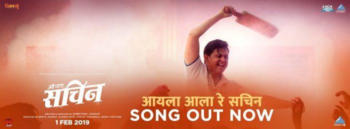 Me Pan Sachin Marathi Movie Release Date Trailer Actor Wiki Imdb