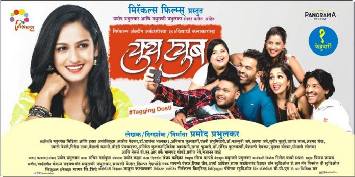 The Poster of Shitali And Sonia's 'Youth Tube' Movie Released !