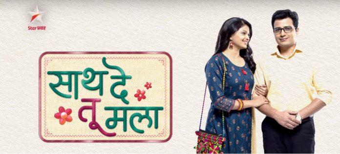'Saath De Tu Mala' - A New Serial on Star Pravah !