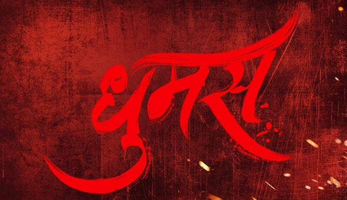 Dhumas Marathi Movie Starcast Songs Release Date Trailer Wiki