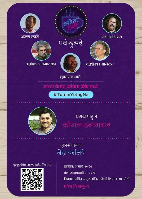 Marathi Poetry Goes 2.0 with Kavita Cafe