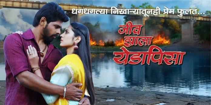 New Show 'Jeev Jhala Yedapisa' Stars Soon On Colors Marathi !
