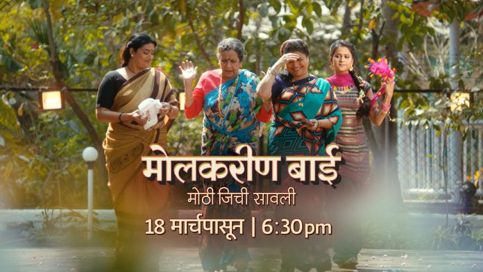 Star Pravah's New Serial From 18 March 'Molkarin Bai'