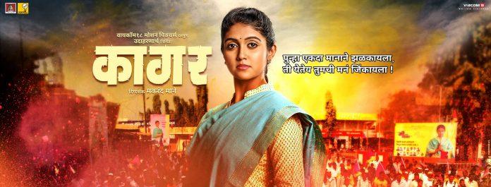 Kaagar Marathi Movie Cast Crew Release Date Wiki Promo Songs Archi