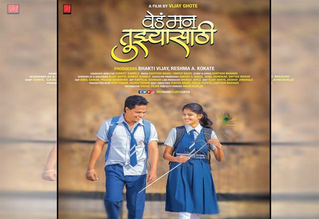 Ved Man Tujhyasathi Marathi Movie Release Date Story Wiki Song Trailer