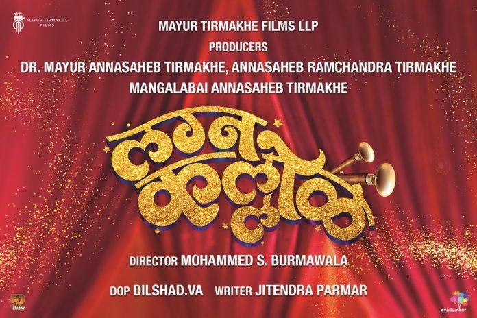 Siddharth Jadhav and Mayuri Deshmukh's 'Lagnakallol'!