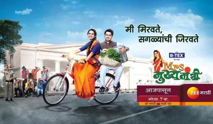 Mrs. Mukhyamantri Zee Marathi Serial Cast Name Timing Promo wiki