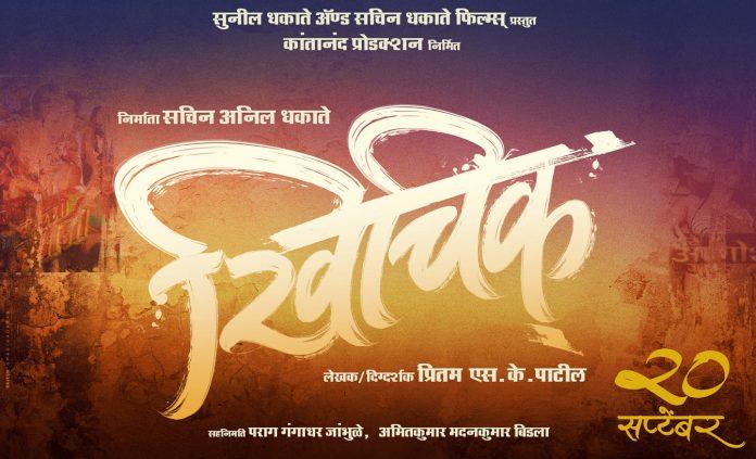 Dwelling on Memories is Upcoming Marathi Movie 'Khichik'!