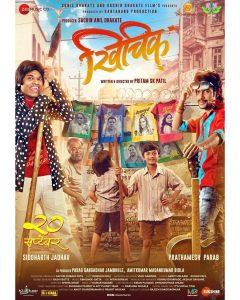 Khichik Marathi Movie Poster 2