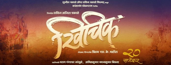 Khichik Marathi Movie Release Date Trailer Cast Crew Wiki Songs