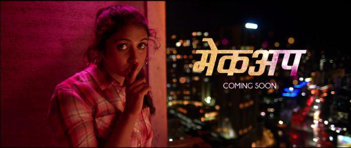 Makeup Marathi Movie Cast Crew Release Date Trailer Wiki Promo