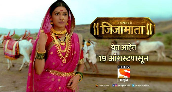 'Swarajya Janani Jijamata' On Sony Marathi From 19 August 2019 !