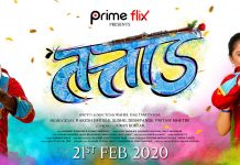 Tattad Marathi Movie Starcast Release Date Trailer Wiki Promo
