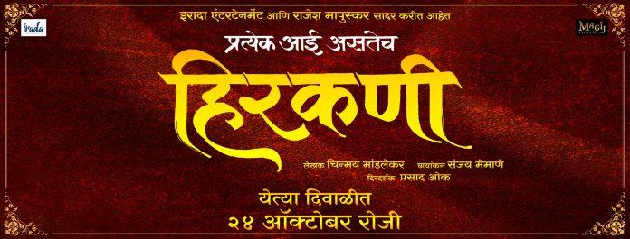 Hirkani Marathi Movie Cast Release Date Wiki Trailer Songs 24 Oct