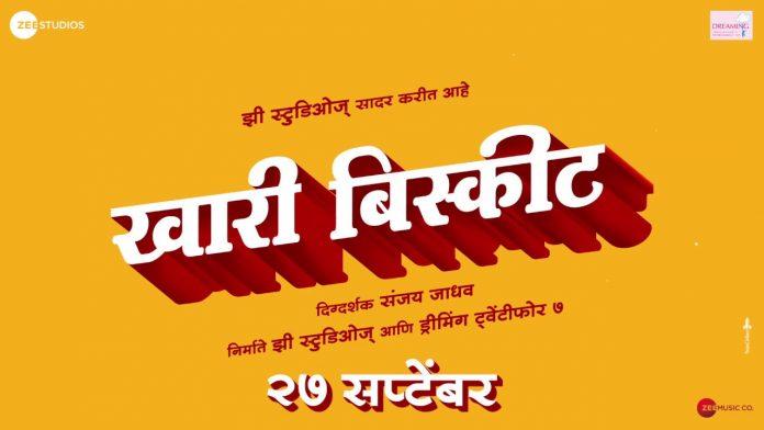 Khari Biscuit Marathi Movie Songs Trailer Promo Wiki Story