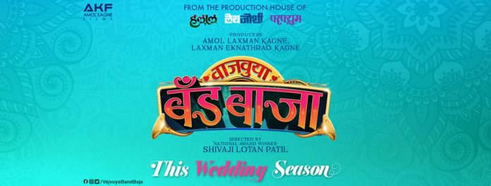 Vajvuya Band Baja Marathi Movie Starcast Release Date Wiki Trailer Song