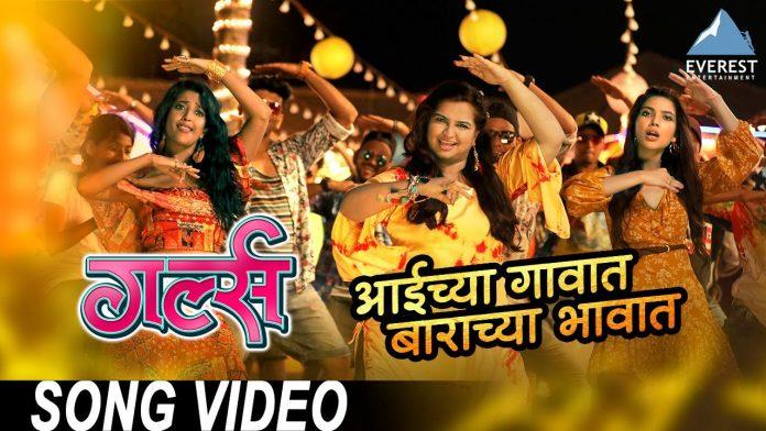 'Aaichya Gavaat Aan Barachya Bhavat' Song Released !