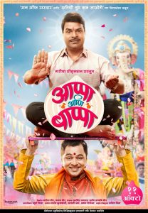 Appa Aani Bappa Marathi MOvie Poster