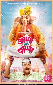 Appa Ani Bappa Marathi Movie Poster Bharat Jadhav