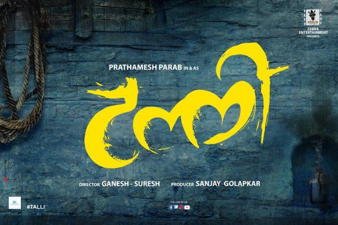 Prathamesh Parab Goes 'Talli' !