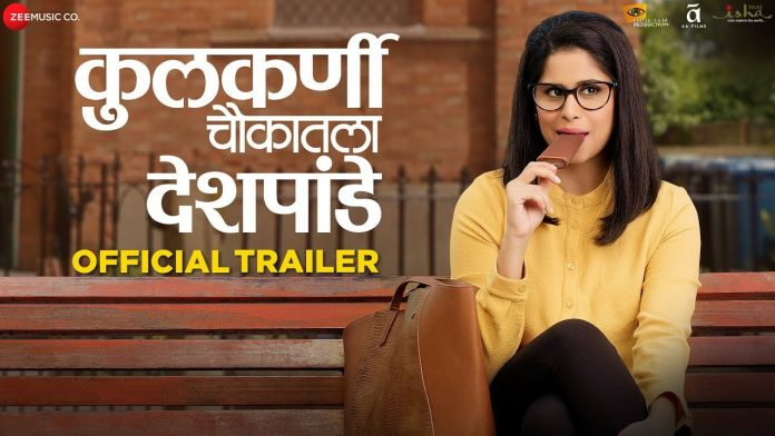 Trailer of 'Kulkarni Choukatala Deshpande' Launched on Social Medias !