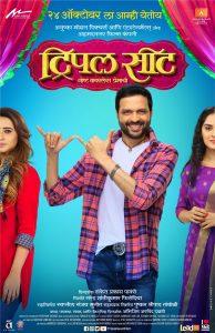 Triple-Seat-Marathi-Movie-Poster-Ankush-Chaudhary