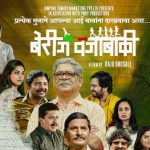 Berij Vajabaki Marathi MOvie Poster