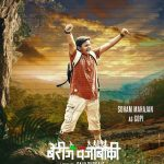 Berij Vajabaki Marathi MOvie Poster 2