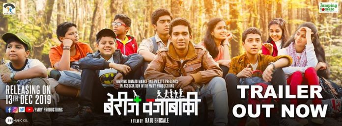 Berij Vajabaki Marathi Movie Trailer Songs Release Date Wiki Promo