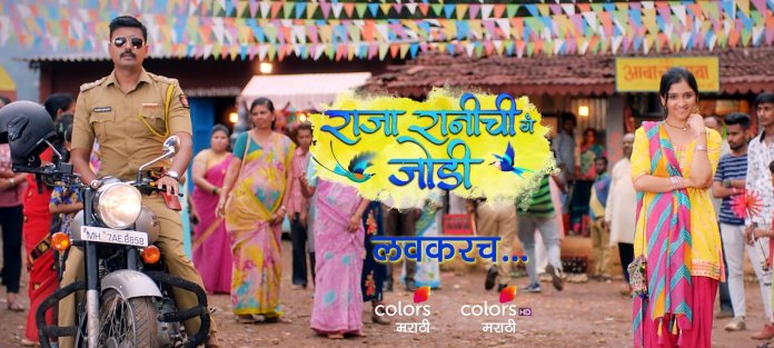 Colors Marathi's Upcoming TV Serial Raja Ranichi Ga Jodi