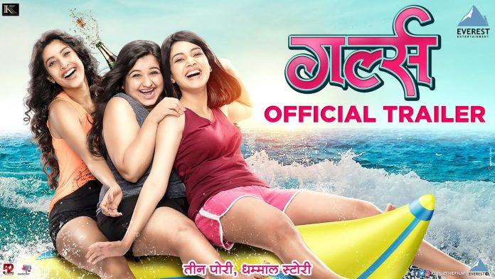 Girlz Marathi Movie Trailer Songs Promo Teaser Girls