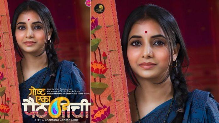 Sayalee to be Launched in 'Goshta Eka Paithanichi'' Under the Aegis of Planet Talent!