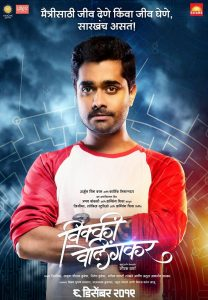 Vicky Velingkar Marathi Movie Poster