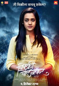Vicky Velingkar Marathi Movie Poster 4