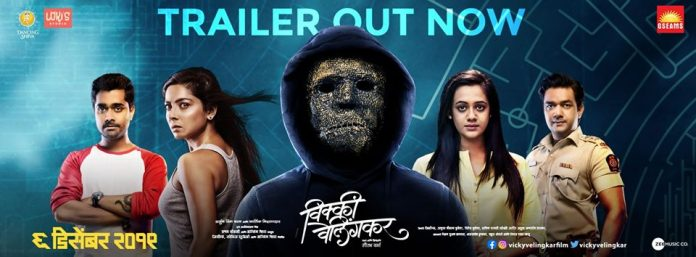 Vicky Velingkar Marathi Movie Trailer Songs Release Date Wiki IMDb