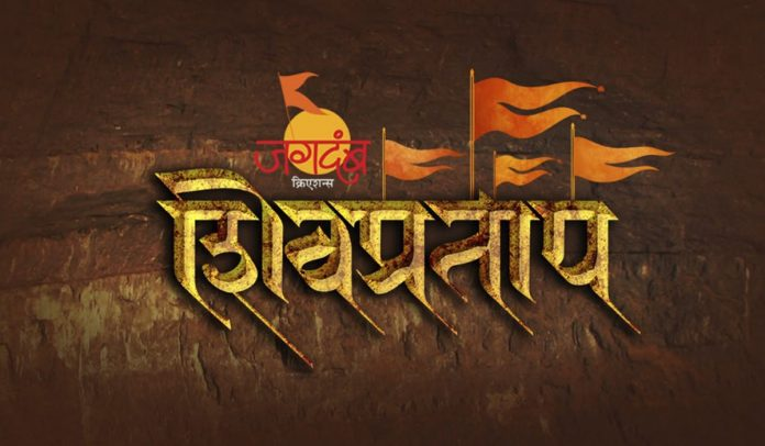'Shiv Pratap' is All Set to Make a Remarkable Entry into Marathi Film Industry !
