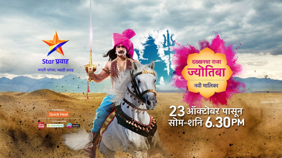 Dakkhancha Raja Jotiba Star Pravah Serial Cast Timing Title Track Poster Here is the detailed information about the dakhancha raja jyotiba serial cast, story, release date the story of the show revolves around the jyotiba avatar of lord shiva. dakkhancha raja jotiba star pravah