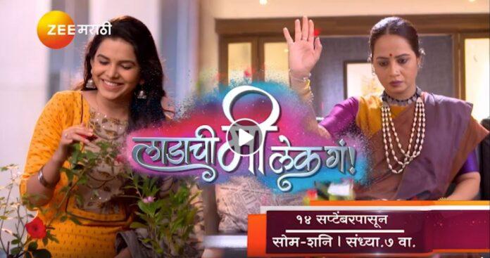 Ladachi Mi Lek Ga Zee Marathi Serial Cast Poster Timing