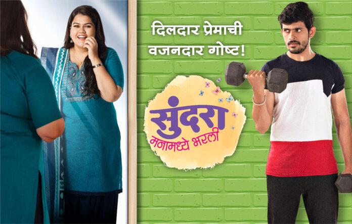 Sundara Manamadhye Bharli